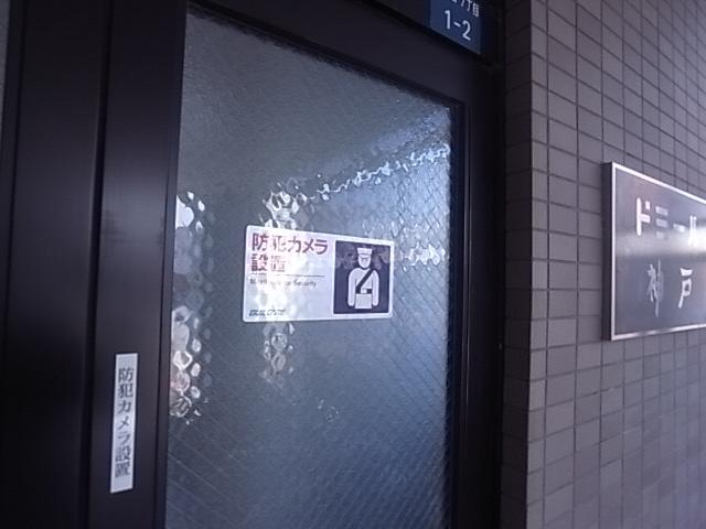 物件番号: 1111275242 ドミール神戸  神戸市兵庫区上沢通7丁目 1K マンション 画像15