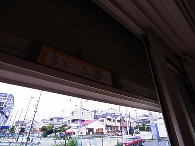 物件番号: 1111283993  神戸市須磨区松風町4丁目 1K ハイツ 画像12