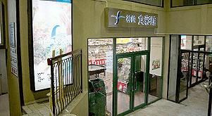 物件番号: 1111260745 フランパルクミナト  神戸市兵庫区永沢町2丁目 1K マンション 画像25