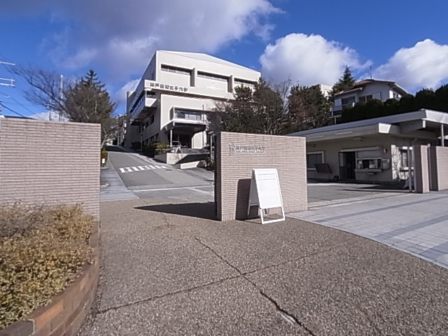 物件番号: 1111212360  神戸市北区西大池2丁目 3DK マンション 画像23