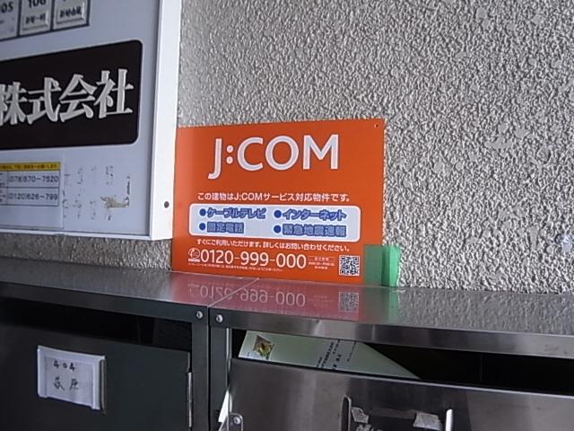 物件番号: 1111288813  神戸市須磨区大田町6丁目 2DK マンション 画像14