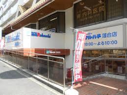 物件番号: 1111270124  神戸市須磨区東落合3丁目 3DK ハイツ 画像25